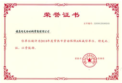 荣誉证书上传.jpg